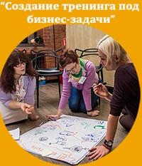 """Очный модуль """"Создание тренинга под бизнес-задачи"""" Школа тренеров ICBT. Жанна Завьялова"""