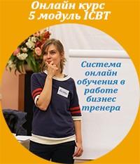 """Онлайн курс """"Система онлайн обучения в работе бизнес-тренера"""""""