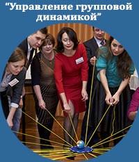 """Очный модуль """"Управление групповой динамикой"""" Школа тенеров ICBT.  Жанна Завьялова"""