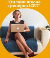 """Онлайн модуль """"Управление групповой динамикой"""" школа тренеров ICBT.  Жанна Завьялова"""