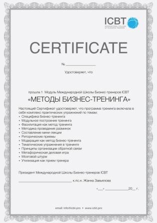 Сертификат прохождения модуля
