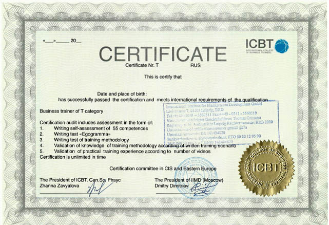 Сертификат международного образца ICBT