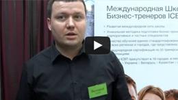 Валерий Грушка. Преподаватель ICBT.