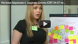 Наталья Баринова. Преподаватель ICBT.