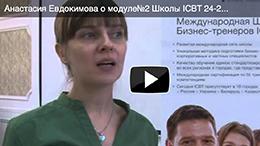 Анастасия Евдокимова. Преподаватель ICBT.