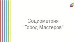 Социометрия Город мастеров