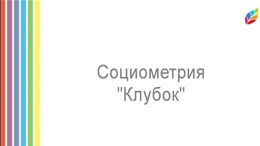 Социометрия Клубок